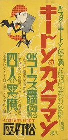 The Cameraman - Japanese Movie Poster (xs thumbnail)