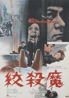 The Boston Strangler - Japanese Movie Poster (xs thumbnail)