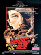 Young Sherlock Holmes - South Korean Movie Poster (xs thumbnail)