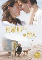 Marie Krøyer - Taiwanese Movie Poster (xs thumbnail)