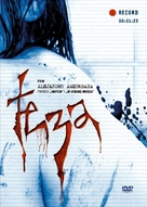 Tesis - Polish Movie Cover (xs thumbnail)
