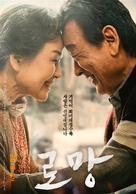 Romang - South Korean Movie Poster (xs thumbnail)