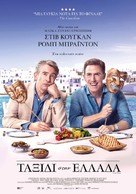 The Trip to Greece - Greek Movie Poster (xs thumbnail)