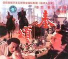 Qin song - Chinese poster (xs thumbnail)