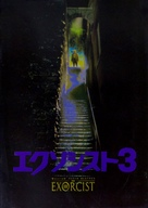 The Exorcist III - Japanese Movie Poster (xs thumbnail)