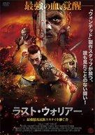 The Scythian - Japanese DVD movie cover (xs thumbnail)
