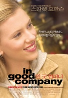 In Good Company - South Korean Movie Poster (xs thumbnail)