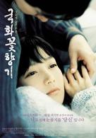 Gukhwaggot hyanggi - South Korean Movie Poster (xs thumbnail)