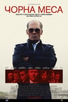 Black Mass - Ukrainian Movie Poster (xs thumbnail)