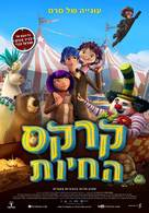Animal Crackers - Israeli Movie Poster (xs thumbnail)