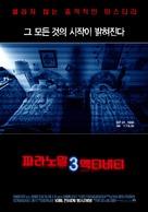 Paranormal Activity 3 - South Korean Movie Poster (xs thumbnail)