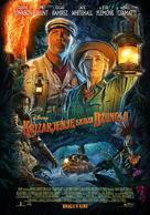 Jungle Cruise - Slovenian Movie Poster (xs thumbnail)