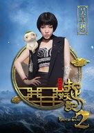 Zhuo yao ji 2 - Chinese Character movie poster (xs thumbnail)