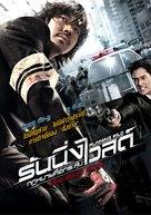 Running Wild - Thai poster (xs thumbnail)