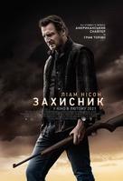 The Marksman - Ukrainian Movie Poster (xs thumbnail)
