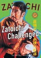 Zatôichi chikemuri kaidô - Japanese DVD cover (xs thumbnail)