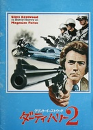 Magnum Force - Japanese poster (xs thumbnail)