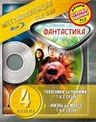 """Torchwood"" - Russian Blu-Ray cover (xs thumbnail)"