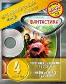 """Torchwood"" - Russian Blu-Ray movie cover (xs thumbnail)"