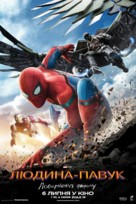 Spider-Man - Homecoming - Ukrainian Movie Poster (xs thumbnail)