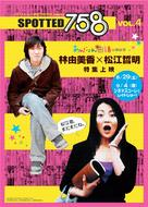 Annyon Yumika - Japanese Movie Poster (xs thumbnail)