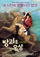 Bang-kwa-hoo ok-sang - South Korean Movie Poster (xs thumbnail)
