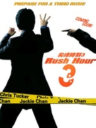 Rush Hour 3 - South Korean poster (xs thumbnail)