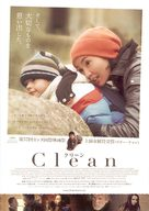 Clean - Japanese Movie Poster (xs thumbnail)