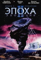 Epoch: Evolution - Russian DVD cover (xs thumbnail)