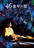 46-okunen no koi - Japanese Movie Poster (xs thumbnail)