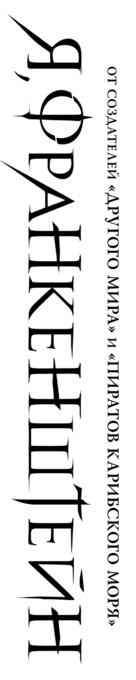 I, Frankenstein - Russian Logo (xs thumbnail)
