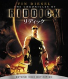 The Chronicles of Riddick - Japanese Blu-Ray movie cover (xs thumbnail)
