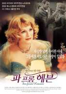 Far From Heaven - South Korean Movie Poster (xs thumbnail)