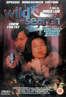 Ban wo chuang tian ya - British Movie Cover (xs thumbnail)