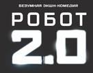 2.0 - Russian Logo (xs thumbnail)