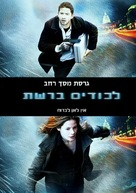 Eagle Eye - Israeli Movie Cover (xs thumbnail)