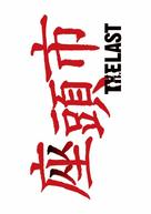 Zatôichi: The Last - Japanese Logo (xs thumbnail)