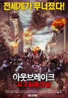Re-Kill - South Korean Movie Poster (xs thumbnail)