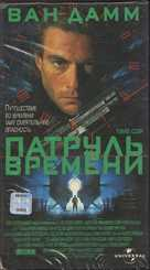Timecop - Russian Movie Cover (xs thumbnail)