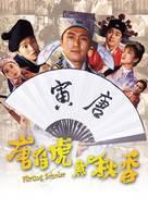 Tang Bohu dian Qiuxiang - Hong Kong DVD movie cover (xs thumbnail)