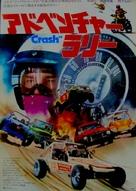 Checkered Flag or Crash - Japanese Movie Poster (xs thumbnail)