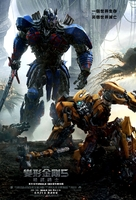 Transformers: The Last Knight - Taiwanese Movie Poster (xs thumbnail)