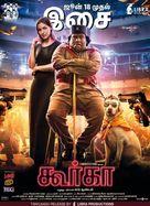 Gurkha - Indian Movie Poster (xs thumbnail)