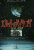 Erik the Viking - Japanese Movie Poster (xs thumbnail)