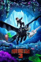 How to Train Your Dragon: The Hidden World - Hong Kong Movie Cover (xs thumbnail)