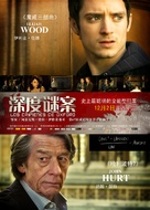 The Oxford Murders - Chinese Movie Poster (xs thumbnail)