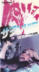 The Hills Have Eyes - Japanese Movie Cover (xs thumbnail)