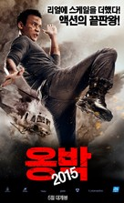Rew thalu rew - South Korean Movie Poster (xs thumbnail)