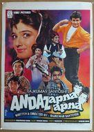 Andaz Apna Apna - Indian Movie Poster (xs thumbnail)