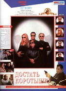 Get Shorty - Russian Video release movie poster (xs thumbnail)